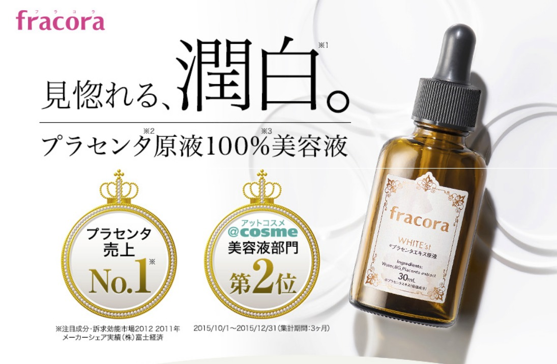 プロテオグリカン美容液、化粧品おすすめ2位は「フラコラ・プラセンタエキス原液」