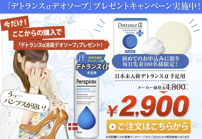 手汗の制汗剤(薬、クリーム)おすすめ2位は「デトランスアルファ手汗用」
