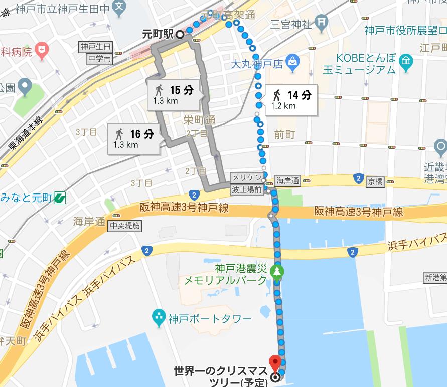 神戸クリスマスツリー最寄り駅