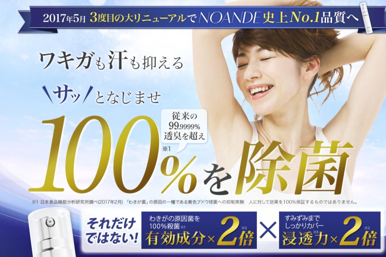 脇汗に効く制汗剤(薬、クリーム)おすすめ2位は「ノアンデ」
