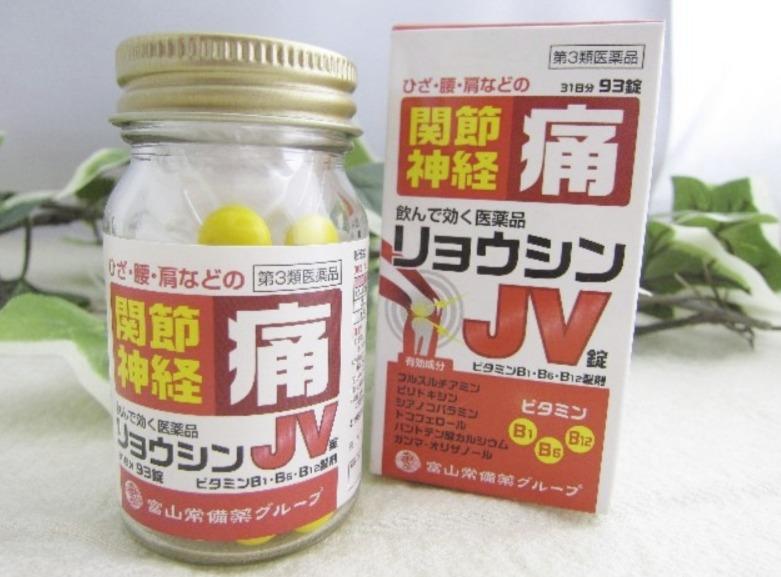 「リョウシンJV錠」実際、買ってみました!