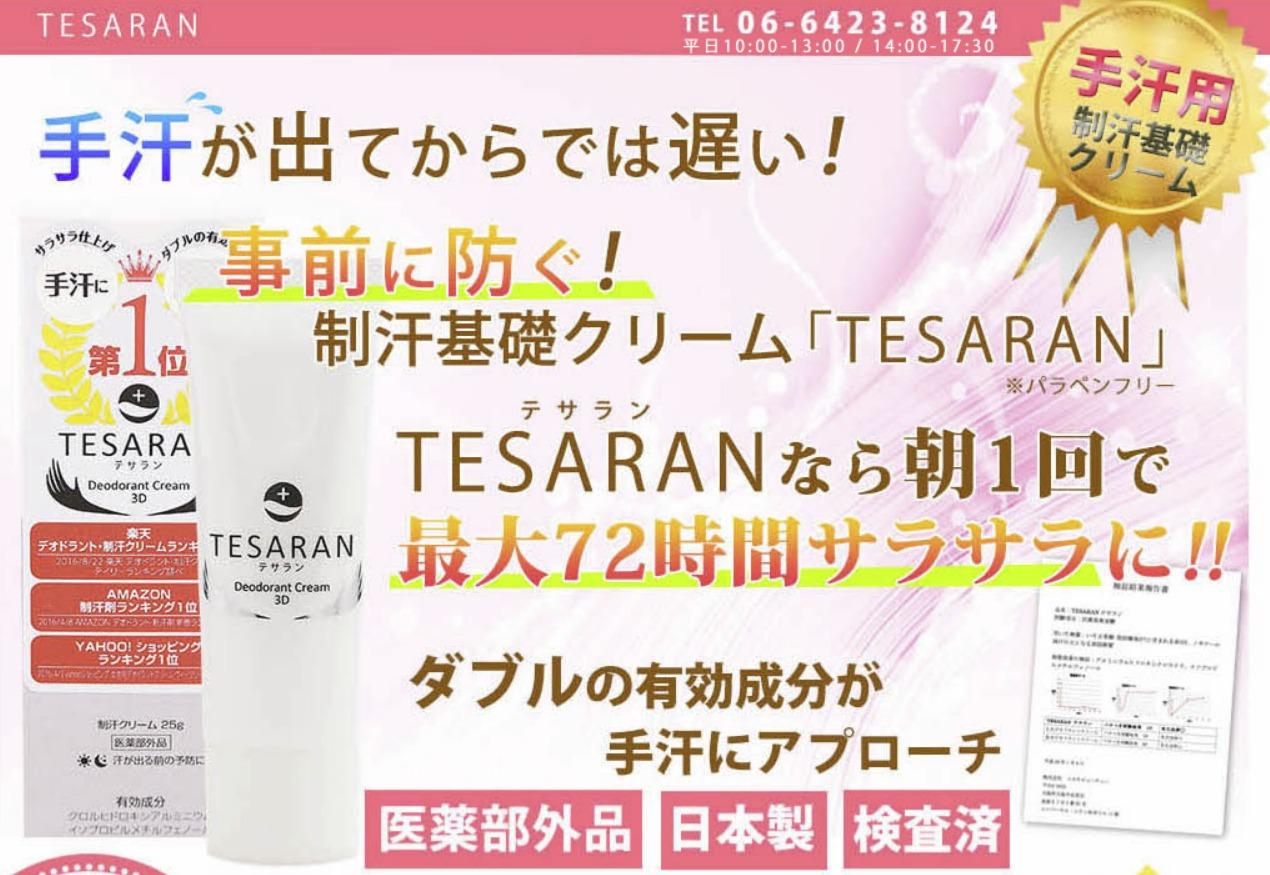 手汗の制汗剤(薬、クリーム)おすすめ1位は「テサラン」